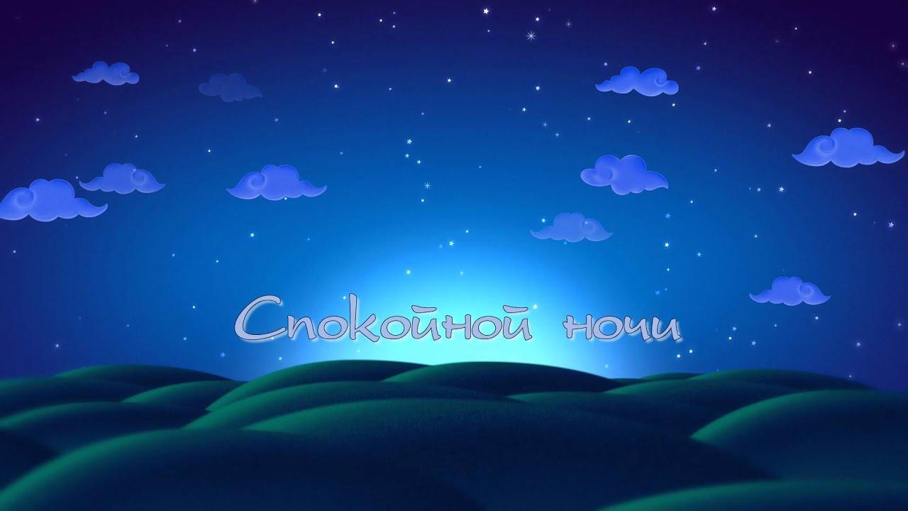 Текст пожелание спокойной ночи