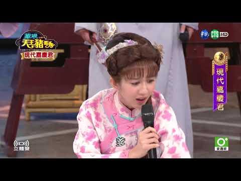 華視天王豬哥秀-現代嘉慶君(完整版)2018.07.29