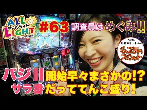 #63 バジリスク~甲賀忍法帖~2 他