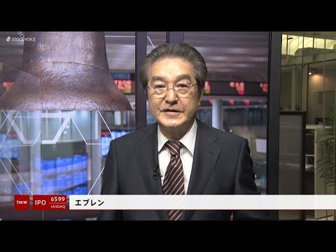 エブレン[6599]JASDAQ IPO