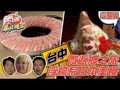 台綜-食尚玩家-20201217-【台中】夢多微返鄉之旅!浮誇海鮮丼.輪胎鍋肉控必吃