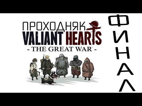 Valiant Hearts. Проходняк. ФИНАЛ!