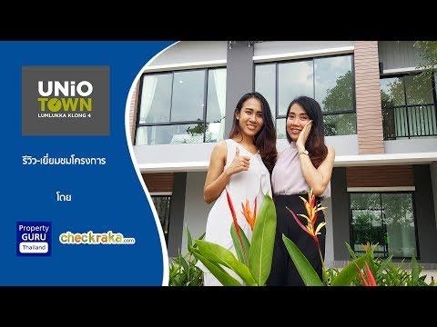 รีวิว-เยี่ยมชม ยูนิโอ ทาวน์ ลำลูกกา คลอง 4 (Unio Town Lamlukka Klong 4)