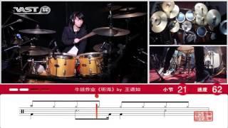 张惠妹 胡彦斌《听海》Drum cover by 王谞如