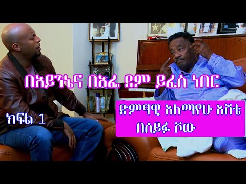 Alemayehu Eshete Interview On Seifu Show Part 1