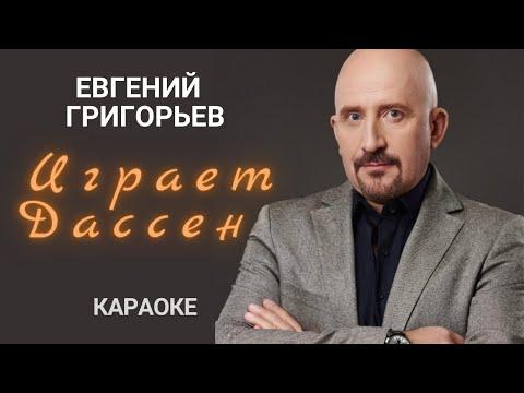ЖЕКА (Евгений Григорьев) - Играет Дассен, караоке