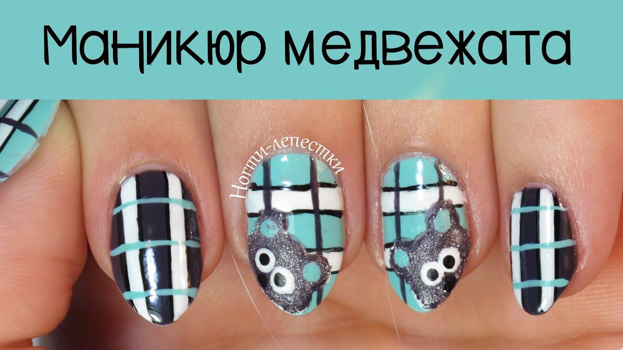 дизайн ногтей клетка: