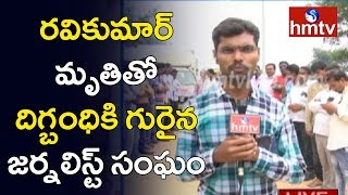 Journalist Committe Pays Tribute To hmtv Reporter Ravi Kumar Demise | Rangareddy District