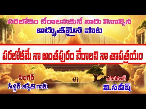 పరలోకమే నా అనంతపురం చేరాలని నా తాపత్రయంParalokame naa Anthapuram song sing by A.jyothi Garu