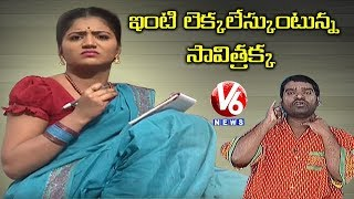 Savitri On Financial Payout | Indians Spend Over 62% Of Savings For Health Expenses | Teenmaar News