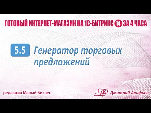 Генератор торговых предложений в 1C-Битрикс 14