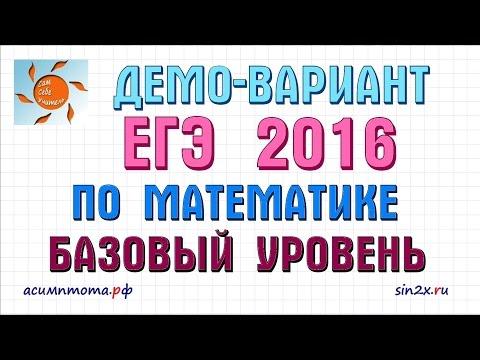 Демо-вариант ЕГЭ 2016 по математике (базовый уровень) #13
