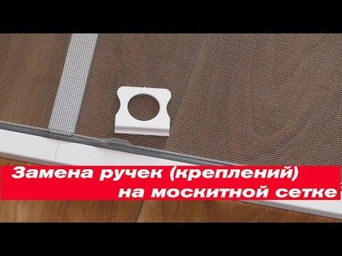 Замена сетки на москитной сетке
