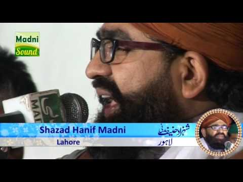 New Heart Touching Naat By Shahzad hanif madni 2017 - New Mehfil e Naat - Naat 2017