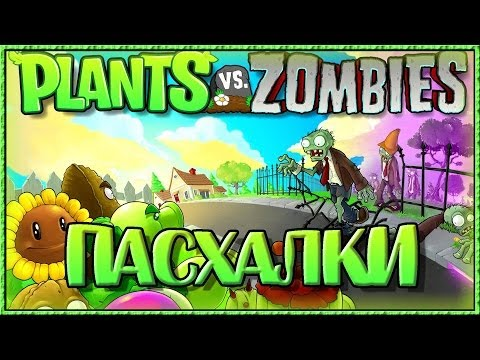 Пасхалки в игре Plants vs Zombies [ Easter Eggs ]
