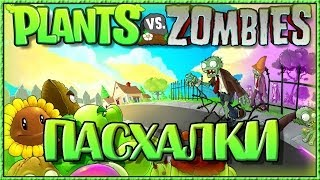 Пасхалки в Plants vs Zombies [Easter Eggs]