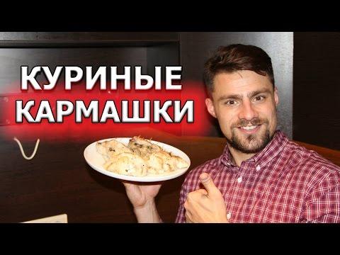 Рецепт куриных кармашков с сыром и грибами в духовке