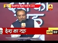 ABP News-CSDS Survey: LIVE from Central Park with Sudhanshu Trivedi, Jaiveer Shergill- Video