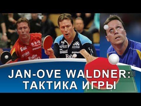 РАЗБОР ИГРЫ JAN-OVE WALDNER (Как Ян-Увэ Вальднер играл в настольный теннис. Тактический разбор)