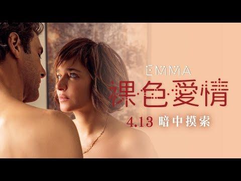 4.13《裸色愛情》國際中文版預告