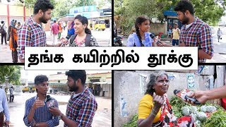 Voice of Common Man | Ration Card Problem