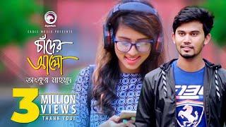 Download Chader Alo | Love Warning | Ankur Mahamud | Official Music Video 3Gp Mp4
