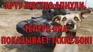 АРТУ ЖЕСТКО АПНУЛИ, ТЕПЕРЬ ОНА ПОКАЗЫВАЕТ ТАКИЕ БОИ! World of Tanks