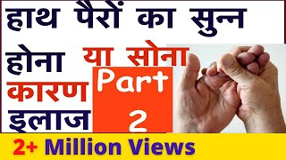 Numbness in Hands and Feet Part 2 in hindi Reason ,Treatment,Food | हाथ पैरों का सुन्न होना