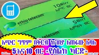 "Ethiopia: አጭር ግጥም በቅርብ ከገበያ ለጠፋው ለባለ 5 እና 10 ብር ""የስልክ ካርድ"" Poem disappeared 5 birr Mobile Card - DW"
