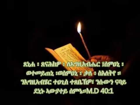 Mezmur Dawit {{ 1 to 50 }}