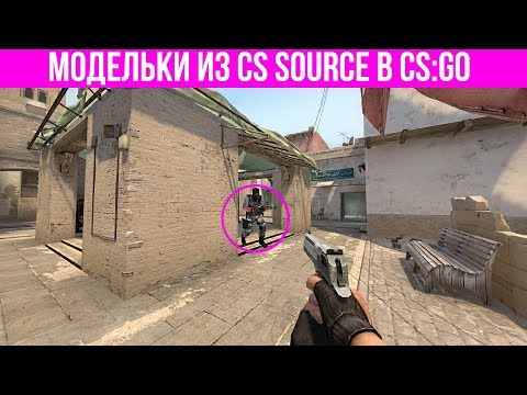 Вернул Counter-Strike Source в CS:GO