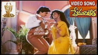 Yama Najuku Pillagade Video Song ll Prema Vijetha Movie ll Harish, Roja
