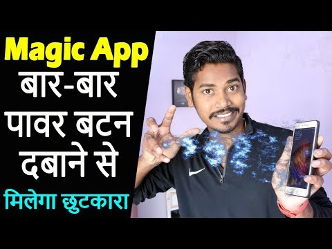 How to On/Off Screen without Using Power Button in Your Smartphone   App Review   DK Tech Hindi