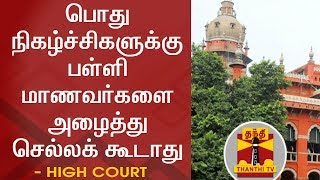 BREAKING | Students should not be taken to public meetings - Madras High Court | Thanthi TV