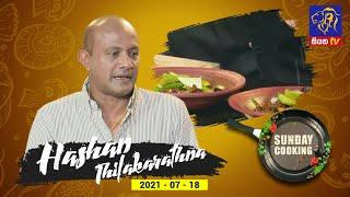 Sunday Cooking with Hashan Thilakarathna | 18 - 07 - 2021