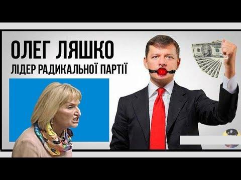 Это позор! Двойная игра президента Порошенко