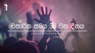 Supuwath Arana - 2019-04-10
