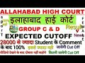 Allahabad HC Group C/D Result and cut Off (Sport/HP/Ex- service/females) 28000 लोगों से तैयार DATA