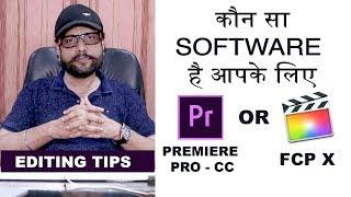 FCP X vs Premiere Pro CC - Which is better - By Samar K Mukherjee
