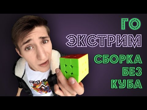 СБОРКА БЕЗ КУБА | ГО ЭКСТРИМ
