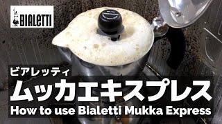 動画で解説!ビアレッティ ムッカエキスプレスの使い方- Bialetti Mukka Express