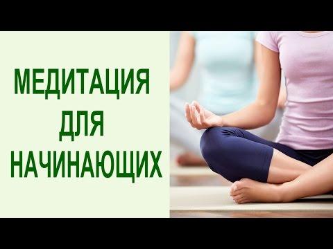 Медитация для начинающих в домашних условиях как