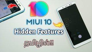 MIUI 10 ரகசியம் | MIUI 10 Top Hidden Features | Secret Settings and Tricks in Tamil