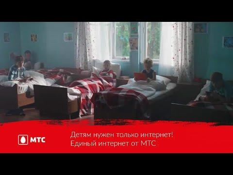 «Единый интернет» от МТС - CHEZASITE com