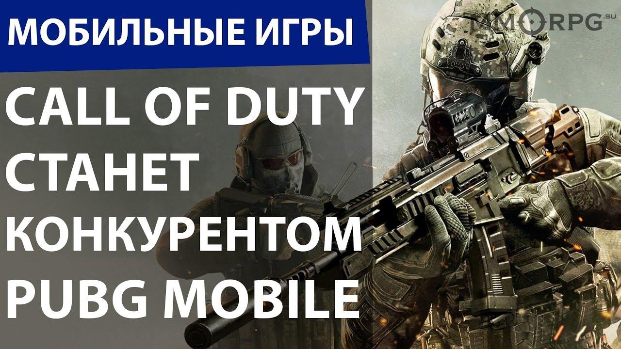 Call of Duty станет конкурентом PUBG Mobile. Мобильный обзор