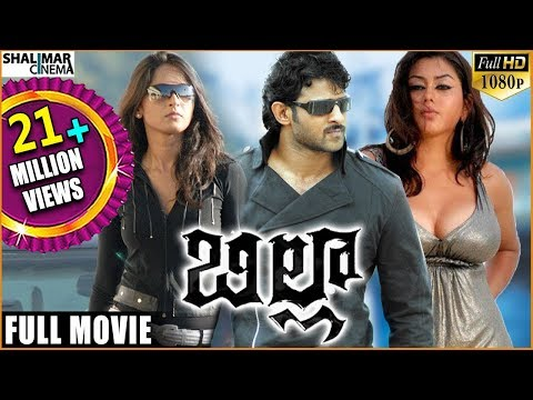 Billa Telugu Full Length Movie || బిల్లా సినిమా || Prabhas, Anushka Shetty, Namitha video