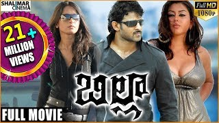 Business Man - Billa Telugu Full Length Movie || బిల్లా సినిమా || Prabhas, Anushka Shetty, Namitha