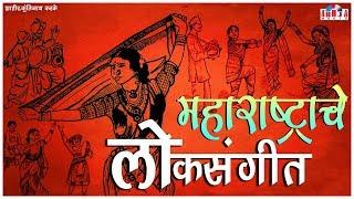 महाराष्ट्राचे लोकसंगीत | Maharashtrache Loksangeet | शाहिर कुंतीनाथ करके
