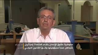 ما وراء الخبر.. حرب غزة ومعركة القانون الدولي