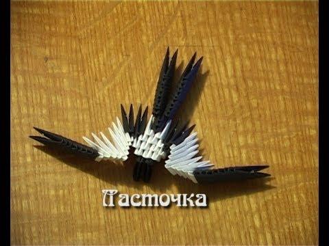Модульное оригами. Ласточка